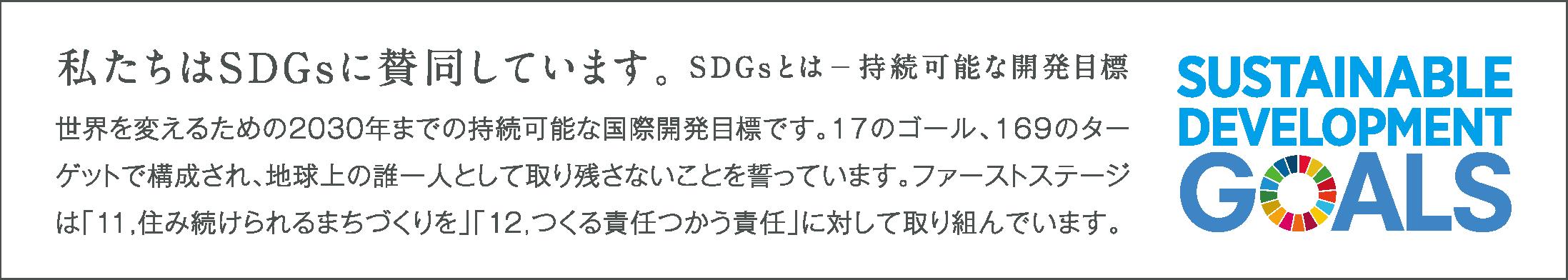 SUSTAINABLE DEVELOPMENT GOALS 私たちはSDGsに賛同しています。